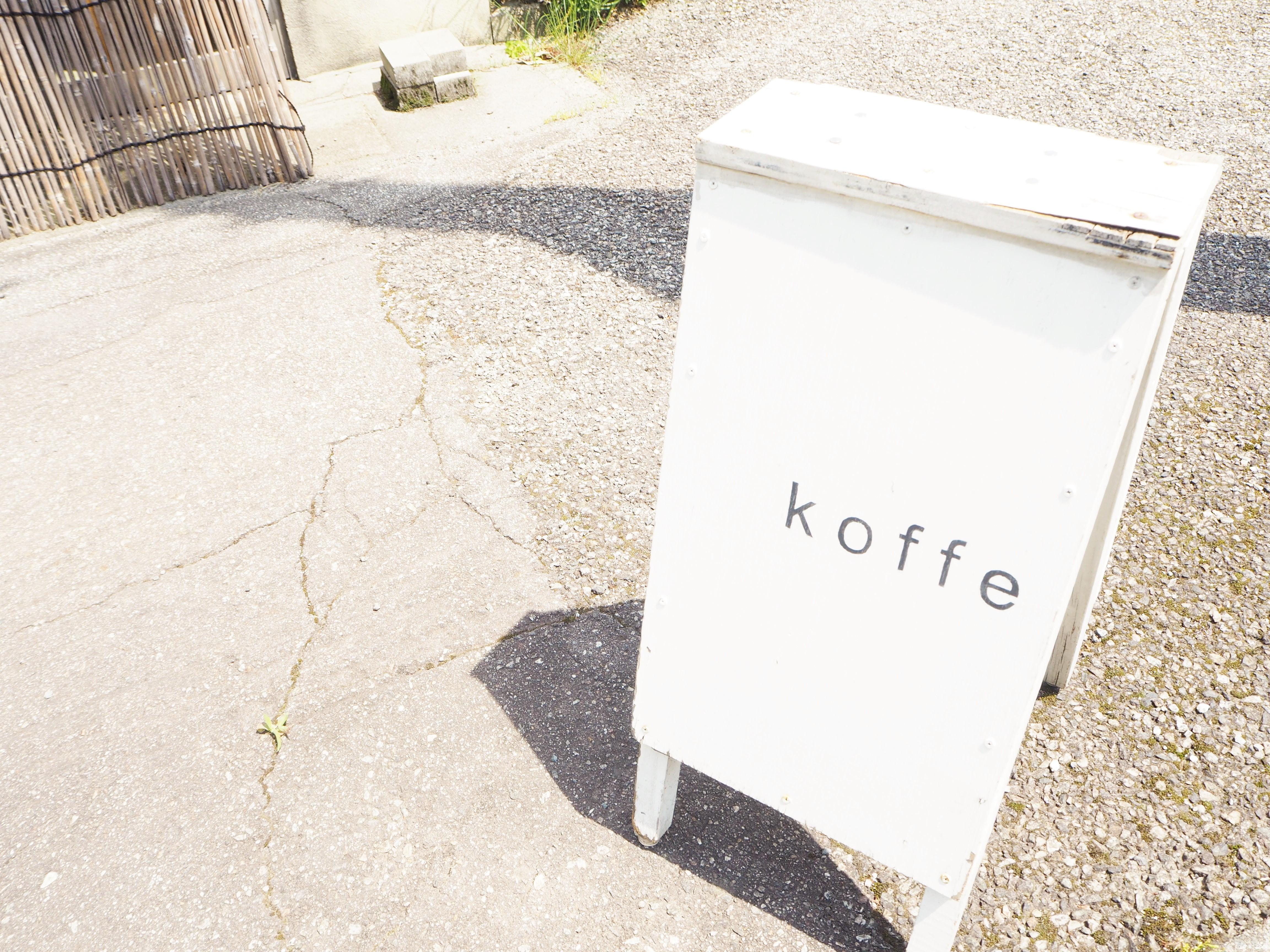 富山のおしゃれな隠れ家カフェkoffe