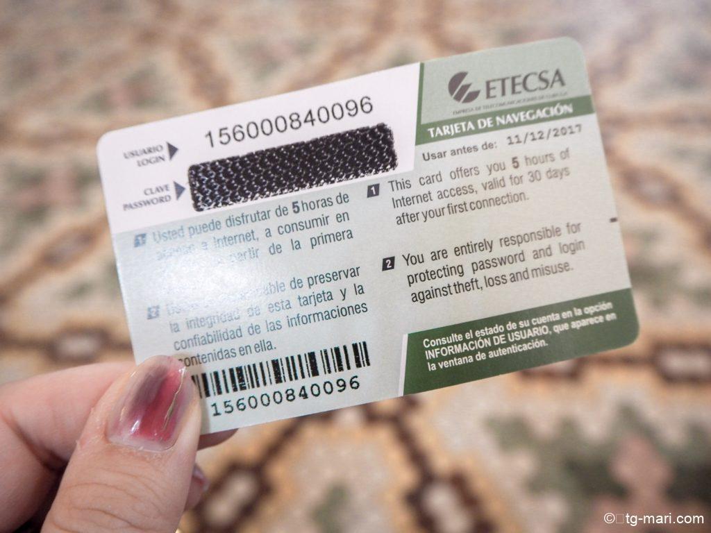 キューバのWi-Fiカード