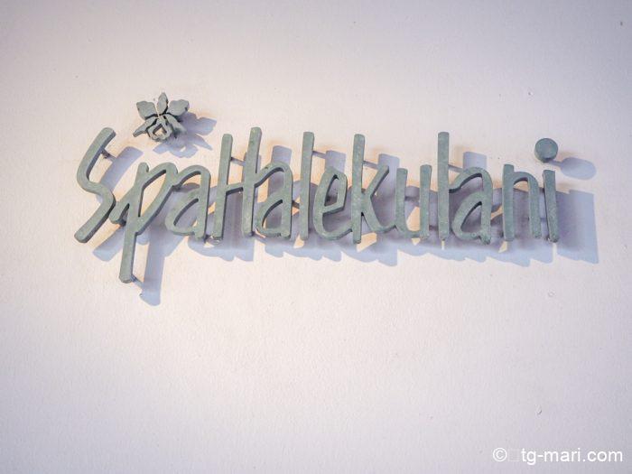 スパハレクラニ
