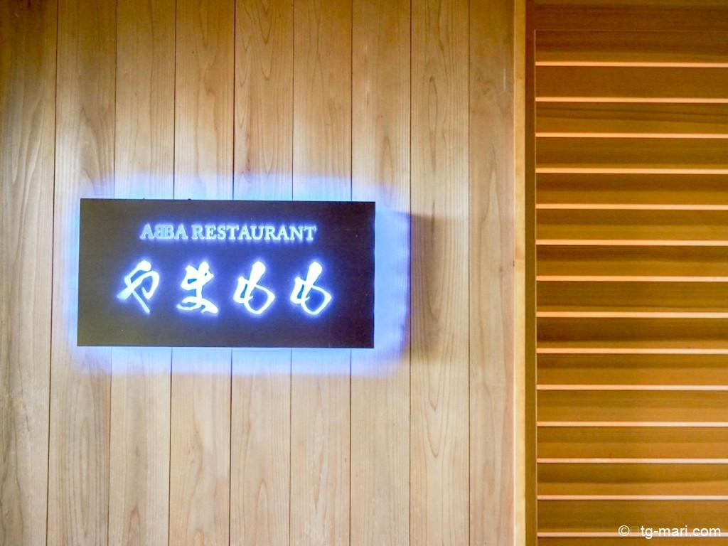 坐漁荘のレストラン「やまもも」